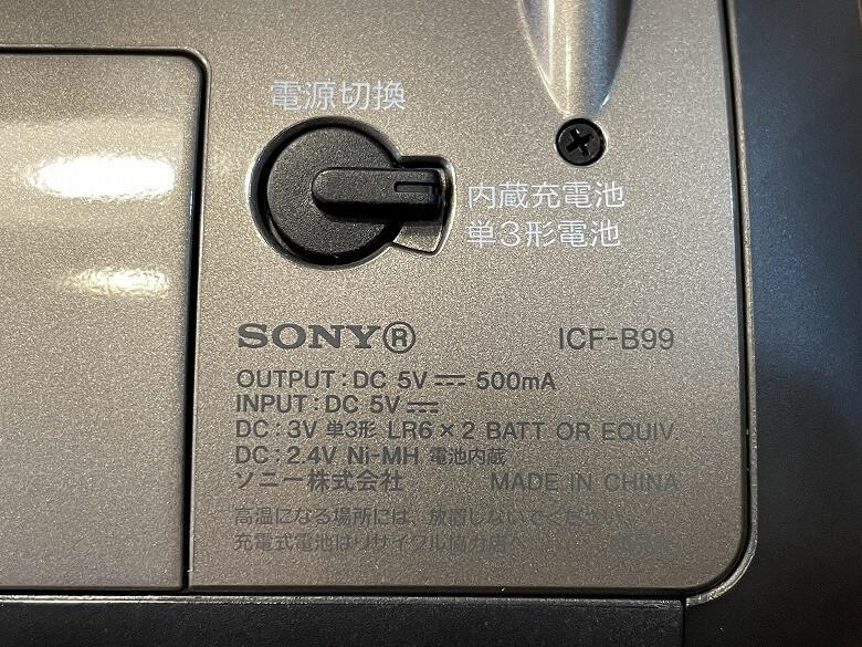 SONY ICF-B99 仕様