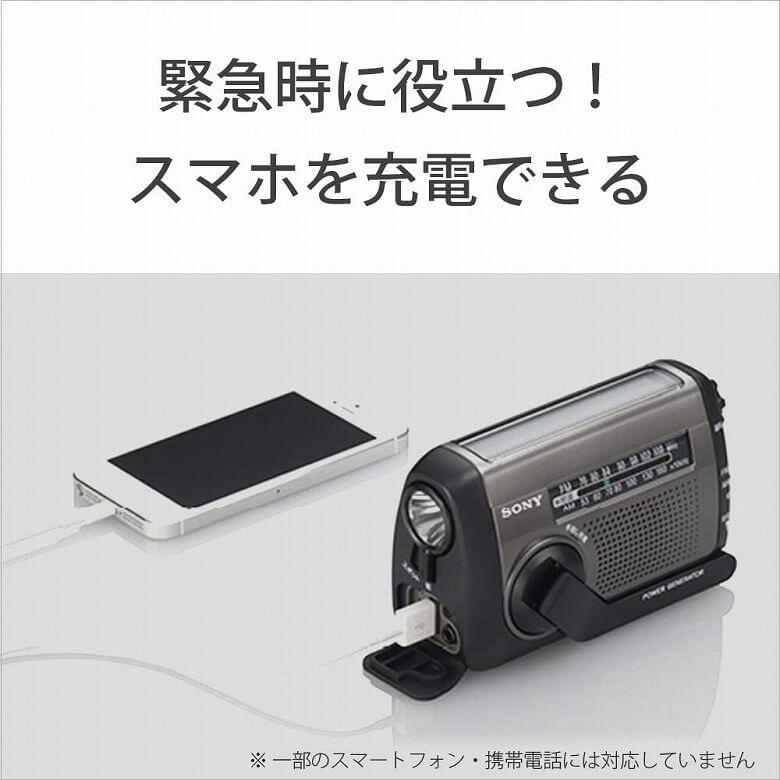 SONY ICF-B99 スマホ充電