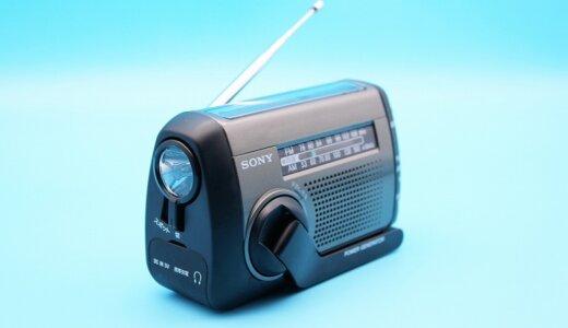 【SONY ICF-B99 レビュー】1台3役!スマホ充電、LEDライト機能を搭載し手回し・太陽光充電に対応したFM/AMポータブルラジオ