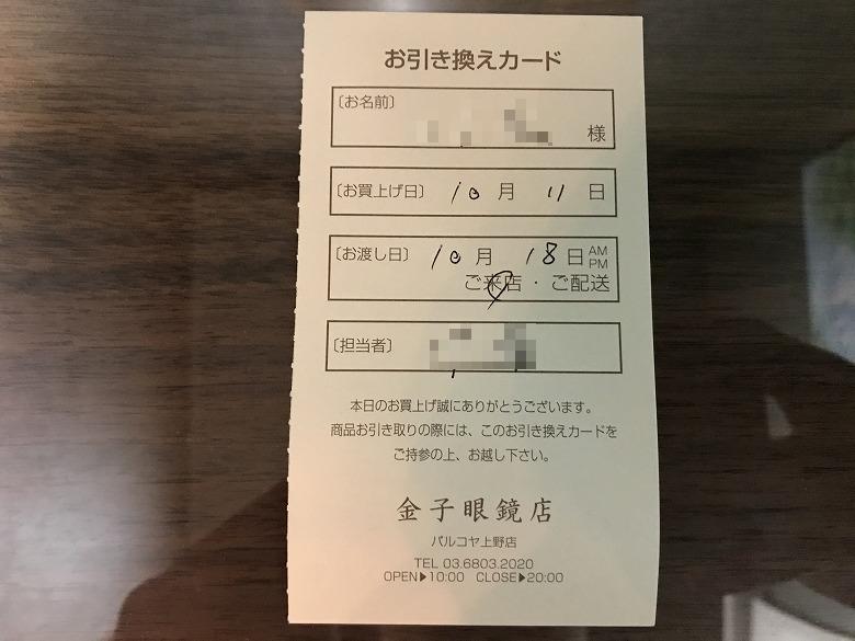 金子眼鏡 KJ-25 お引き換えカード