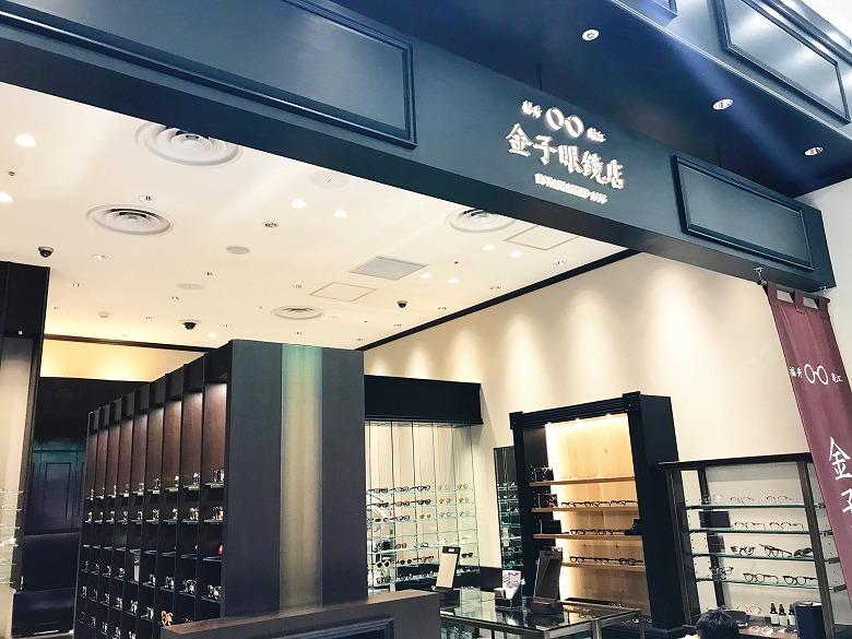 金子眼鏡 KJ-25 店舗