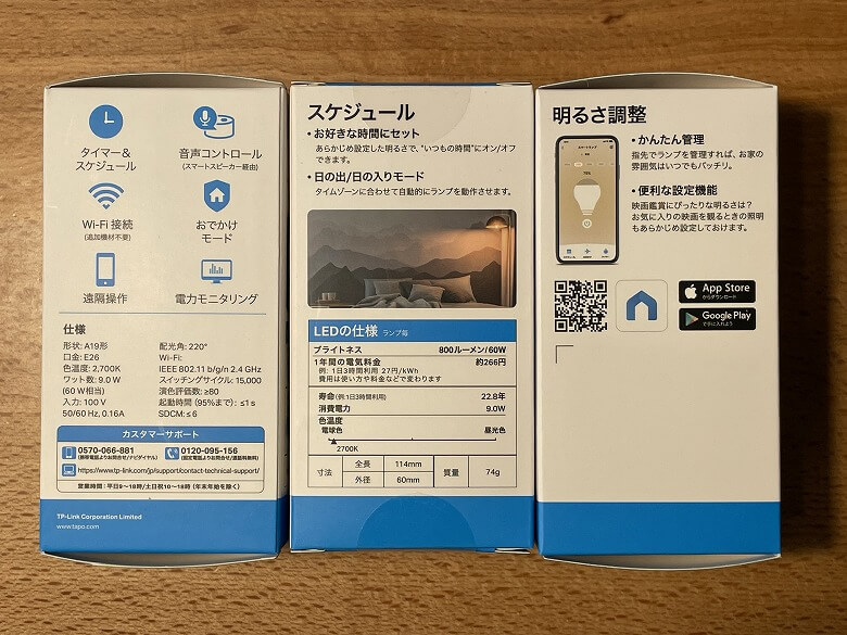 TP-Link Tapo L510E 外箱裏面