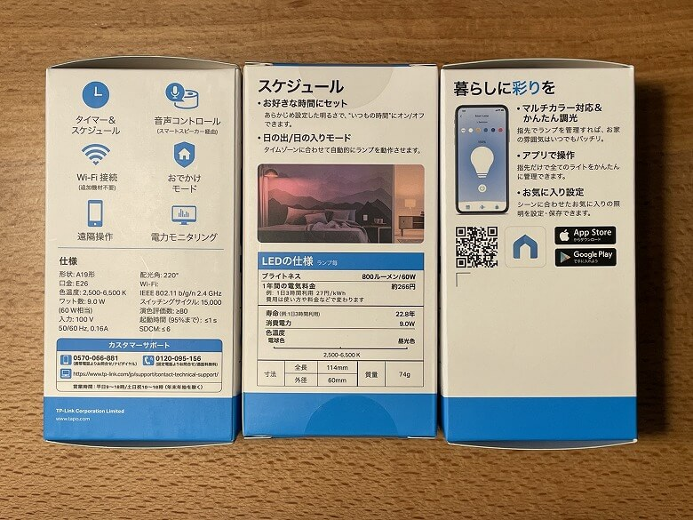 TP-Link Tapo L530E 外箱裏面