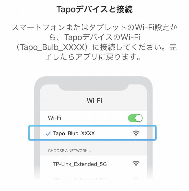 TP-Link Tapo L510E Wi-Fi設定