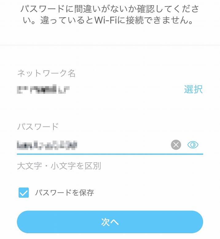 TP-Link Tapo L510E Wi-Fi情報