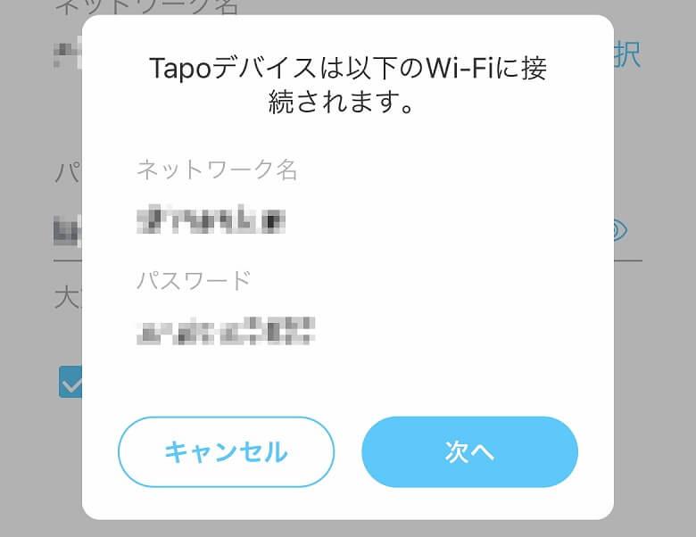 TP-Link Tapo L510E Wi-Fi確認