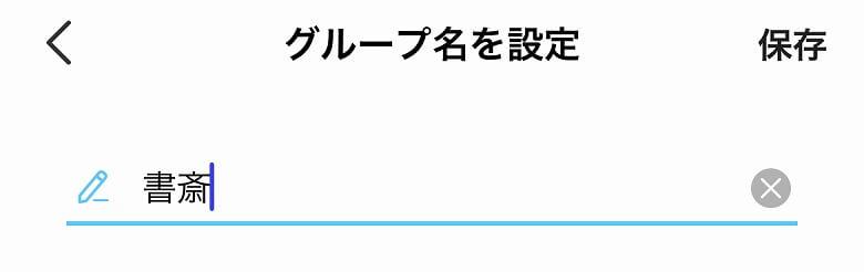 TP-Link Tapo L510E グループ名