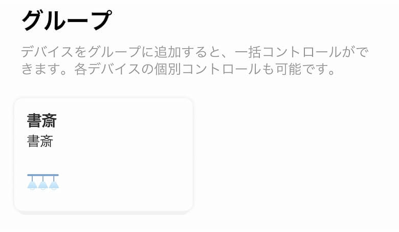 TP-Link Tapo L510E グループ