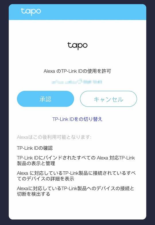 TP-Link Tapo L510E 承認