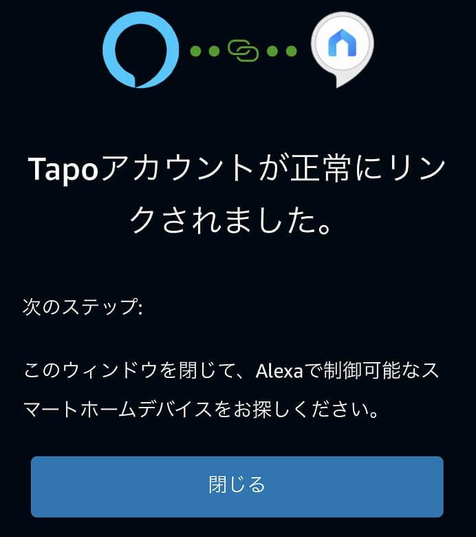 TP-Link Tapo L510E 連携