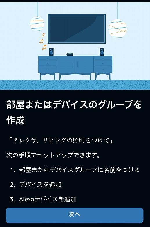TP-Link Tapo L510E グループ作成