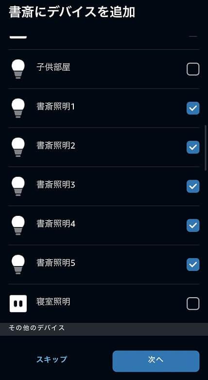 TP-Link Tapo L510E ランプ選択