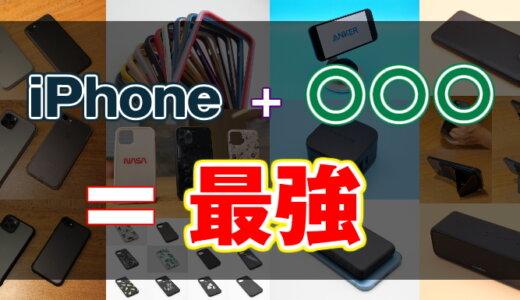 【2021年】iPhone歴8年のガジェットブロガーがおすすめするiPhoneと相性の良いアクセサリー・周辺機器10選