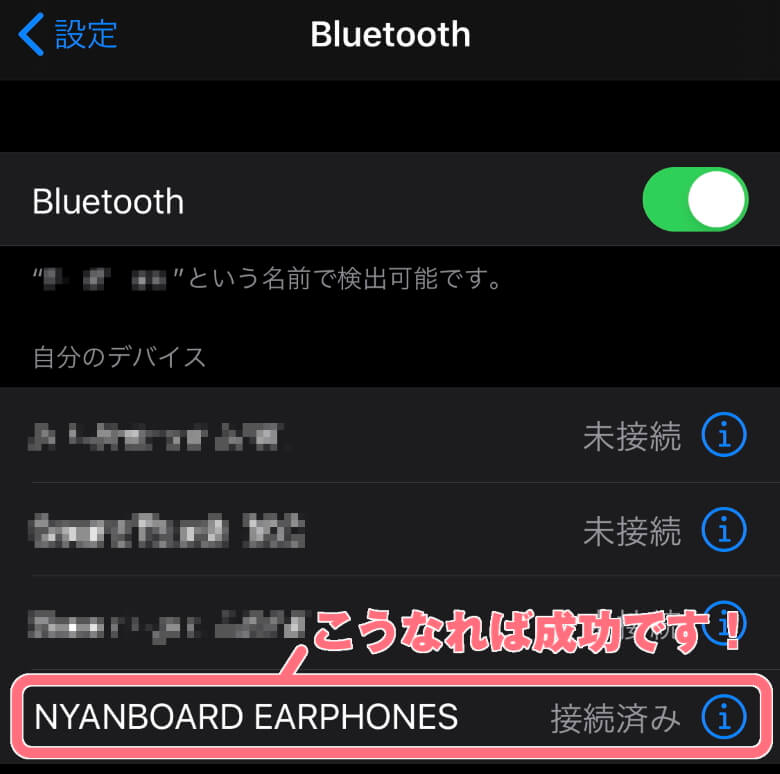 cheero nyanboard Wireless Earphones Bluetooth 5.2 ペアリング完了