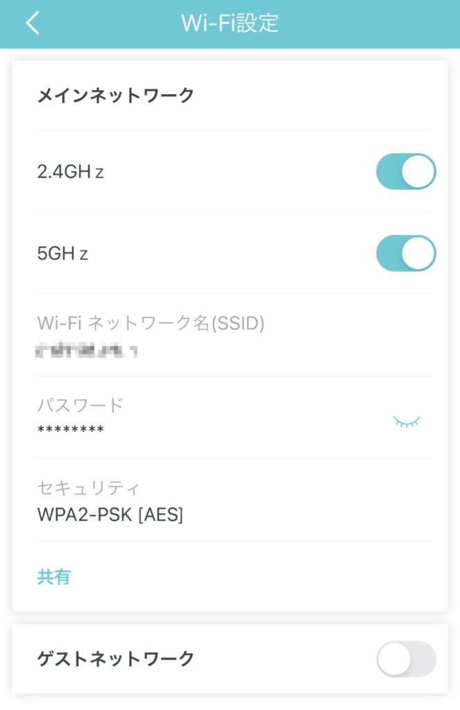 Deco X90 Wi-Fi設定