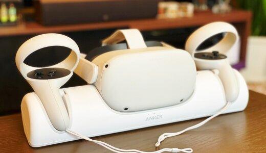 【Anker Charging Dock for Oculus Quest 2 レビュー】これはもはや純正品!収納にも便利なOculus Quest 2専用充電ドッグ