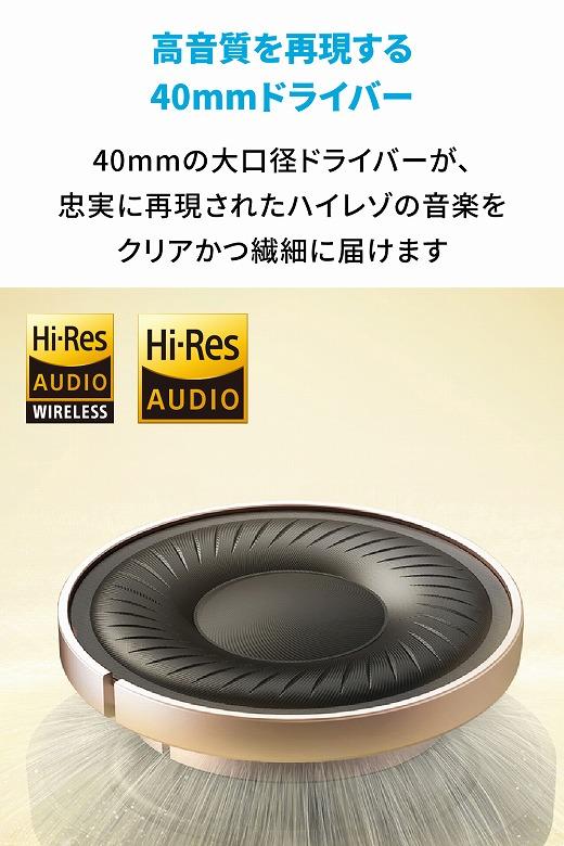 Anker Soundcore Life Q35 大口径ドライバー