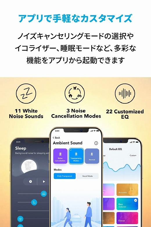 Anker Soundcore Life Q35 アプリ