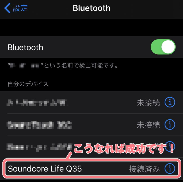 Anker Soundcore Life Q35 ペアリング成功