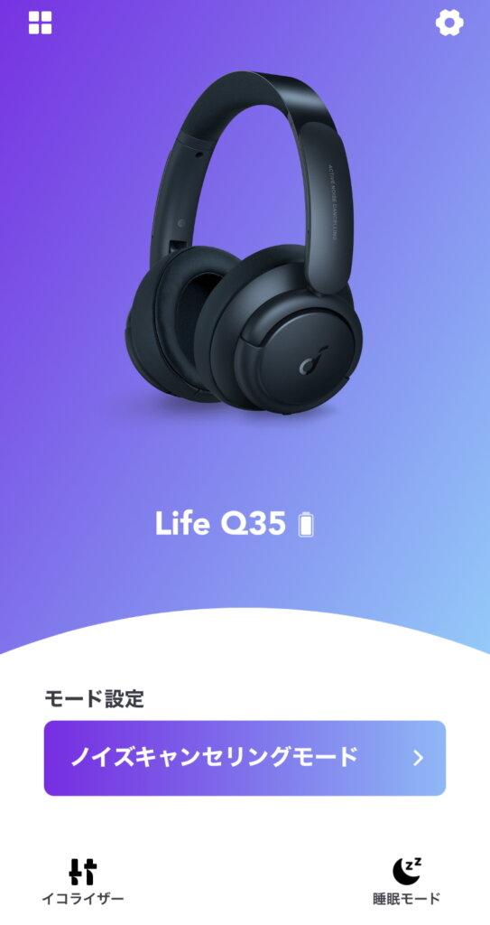 Anker Soundcore Life Q35 アプリホーム
