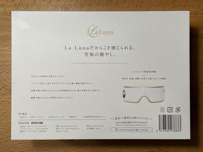 La Luna エアーアイマスク 外箱裏面