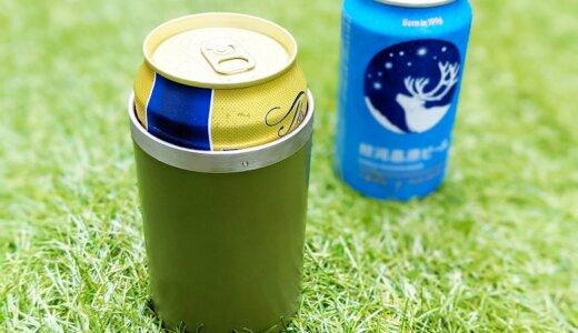 【フォルテック 缶クールキーパー レビュー】酒好き必携!缶をそのまま保冷&保温できる真空断熱タンブラー