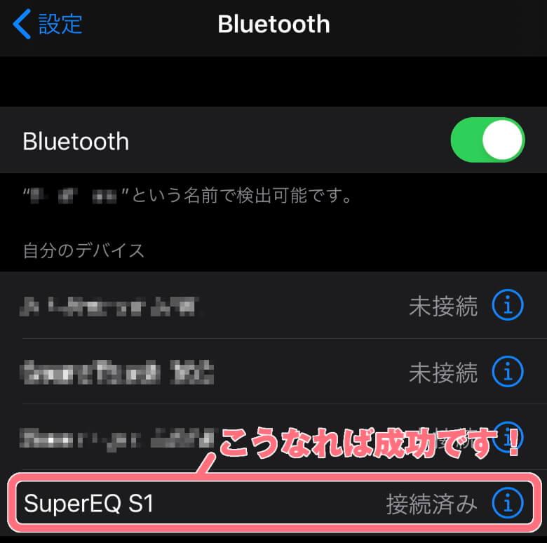 OneOdio SuperEQ S1 接続完了