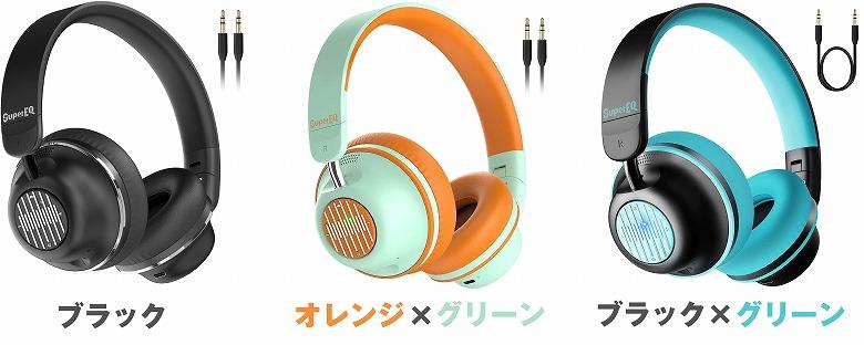 OneOdio SuperEQ S2 カラーバリエーション