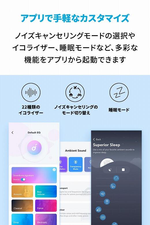 Anker Soundcore Life P3 アプリ