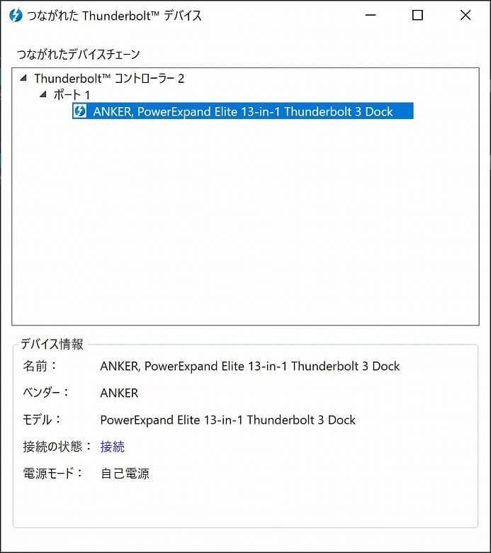 Anker PowerExpand Elite 13-in-1 Thunderbolt 3 Dock ドッキングステーション つながれたデバイス