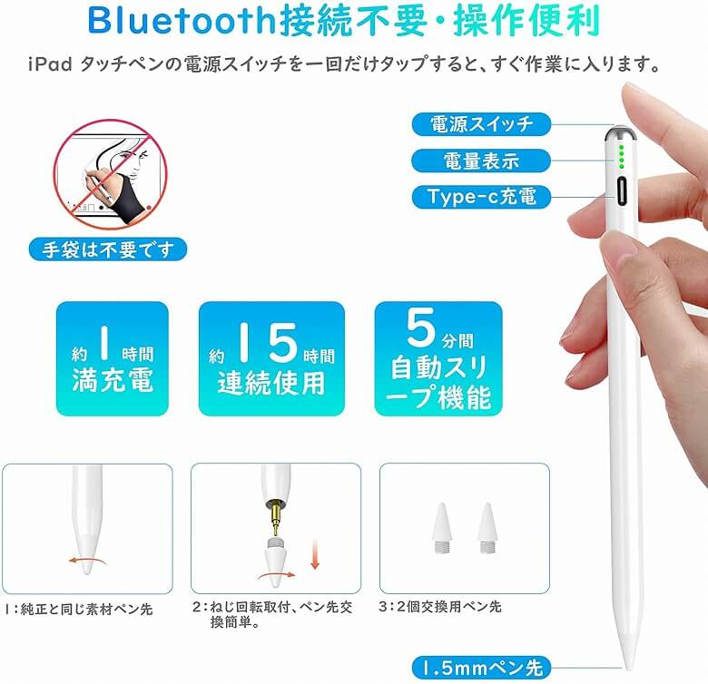 Abida S08 iPadタッチペン Bluetooth接続不要