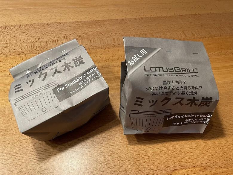 ハーフェレジャパン ロータスグリル お試し用木炭
