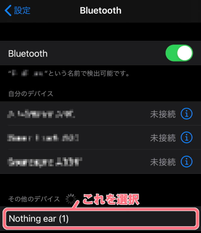 Nothing ear (1) 選択