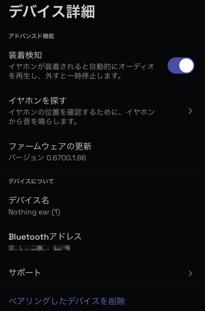 Nothing ear (1) デバイス詳細