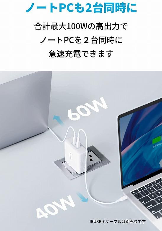 Anker PowerPort III 2-Port 100W ノートPC2台
