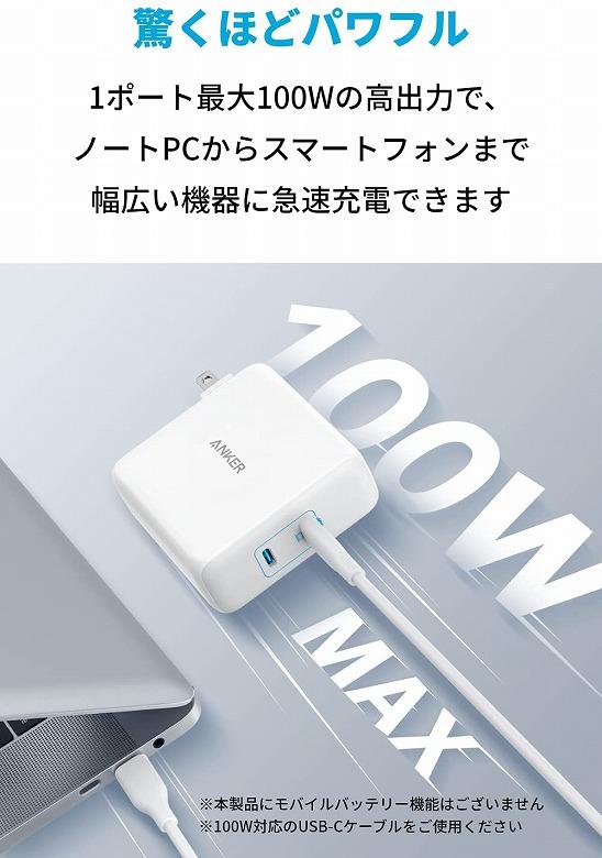 Anker PowerPort III 2-Port 100W 高出力
