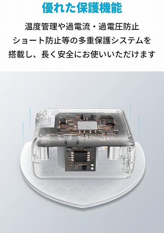 Anker PowerPort III 2-Port 100W 保護機能