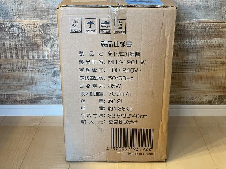 AONCIA 気化式加湿器 外箱側面