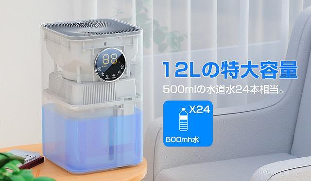 AONCIA 気化式加湿器 最大容量