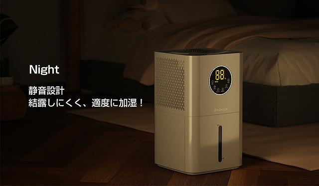 AONCIA 気化式加湿器 静音設計