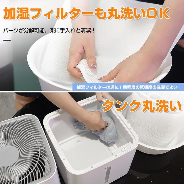 AONCIA 気化式加湿器 掃除