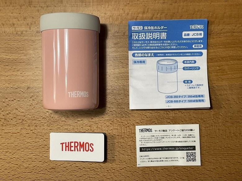 サーモス 保冷缶ホルダー JCB-352 同梱物