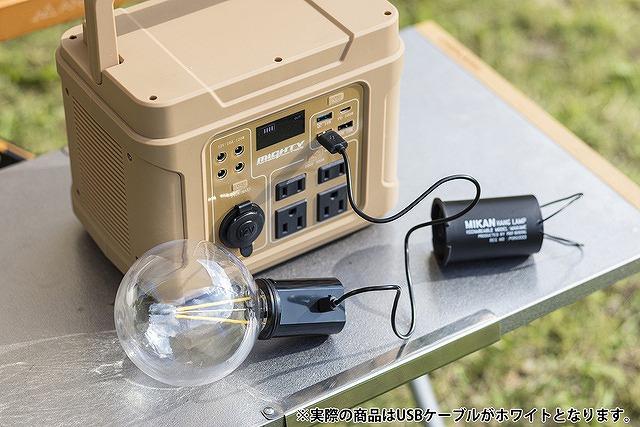 MIKAN 3WAY LEDランタン USB充電式