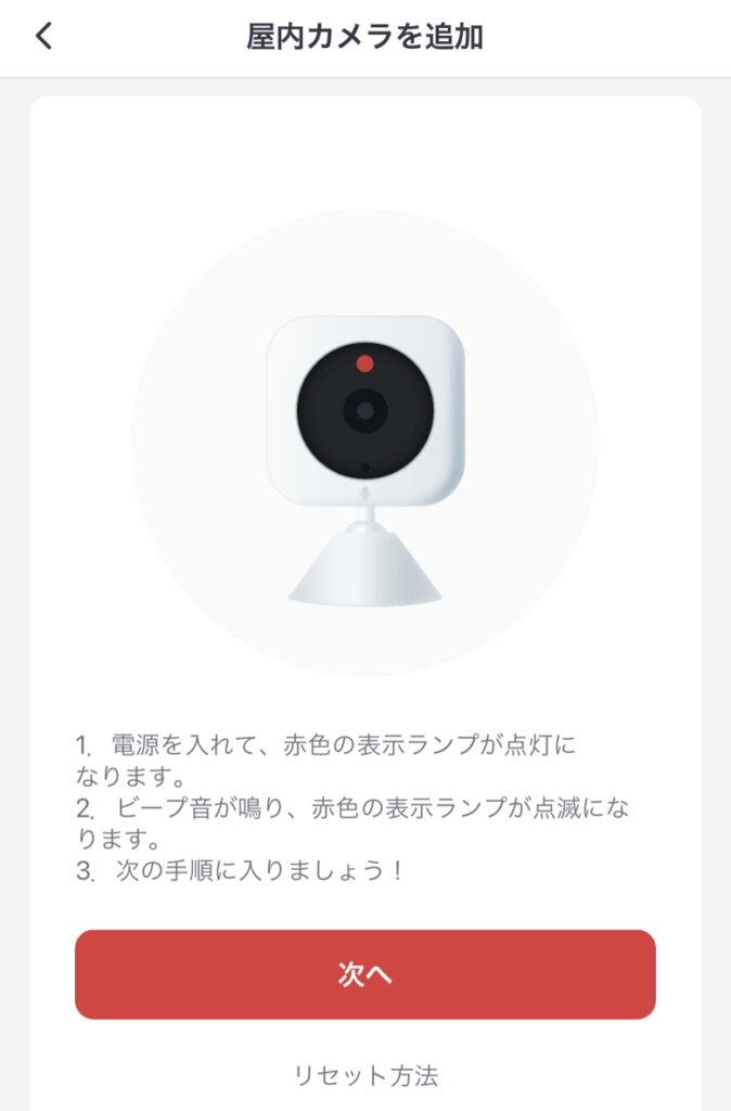 SwitchBot屋内カメラ 屋内カメラ追加