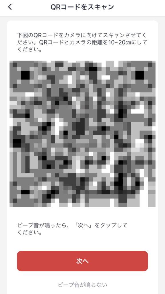 SwitchBot屋内カメラ QRコード