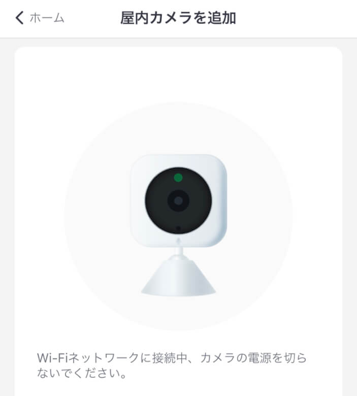 SwitchBot屋内カメラ Wi-Fi接続中
