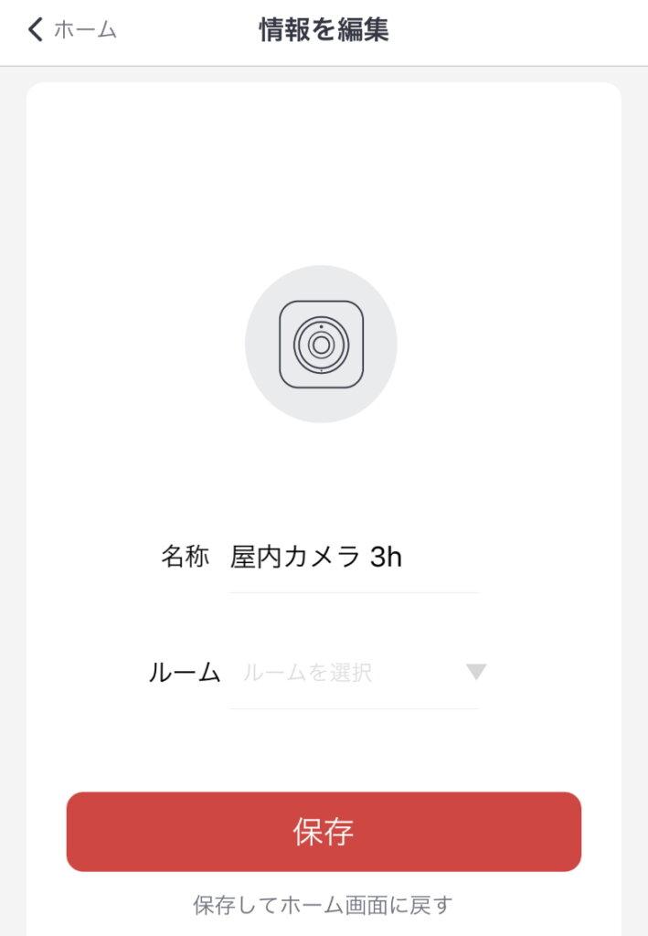 SwitchBot屋内カメラ デバイス名入力