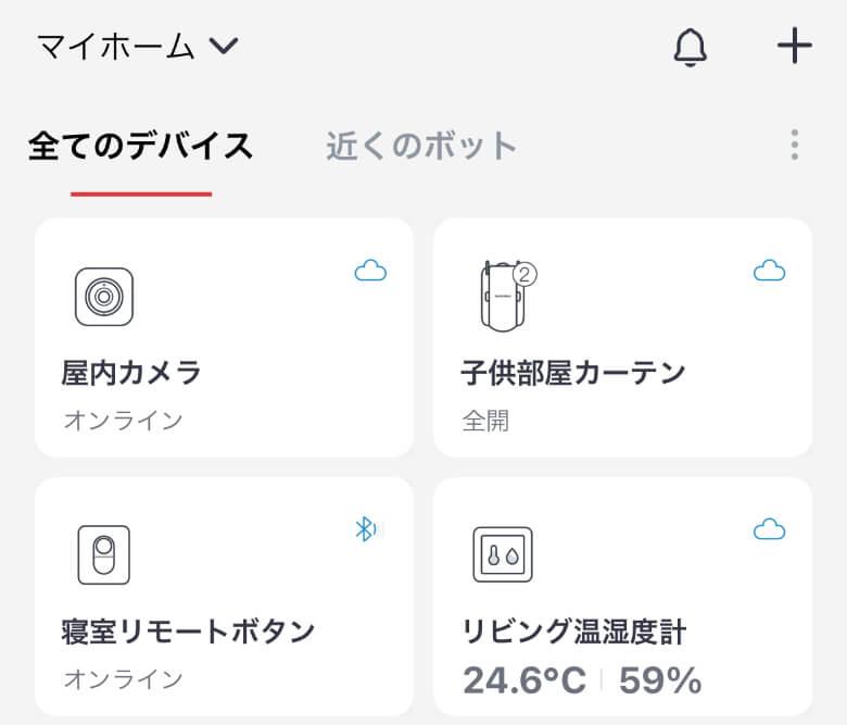 SwitchBot屋内カメラ ホーム画面