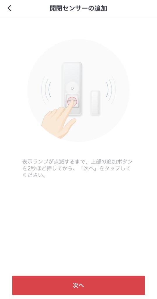 SwitchBot開閉センサー 開閉センサーの追加
