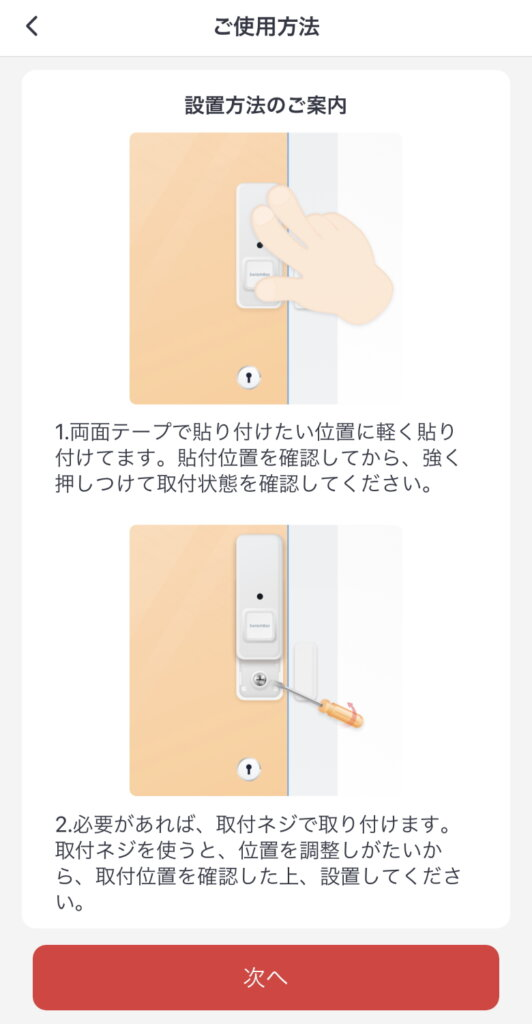 SwitchBot開閉センサー ご使用方法